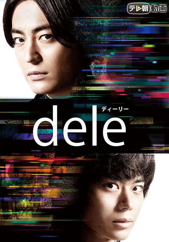 テレ朝動画「dele (ディーリー) 」