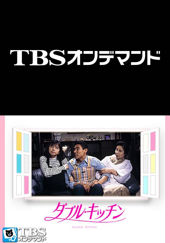 TBSオンデマンド「ダブル・キッチン」