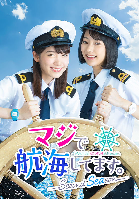 マジで航海してます。〜Second Season〜
