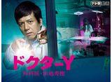 テレ朝動画「ドクターY〜外科医・加地秀樹〜(2017)」