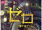 日テレオンデマンド「ゼロ 一獲千金ゲーム」