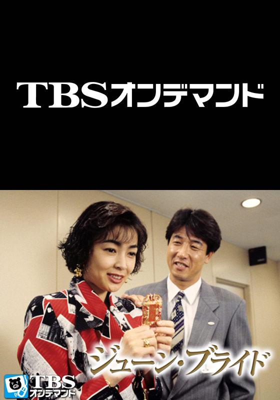 TBSオンデマンド「ジューン・ブライド」
