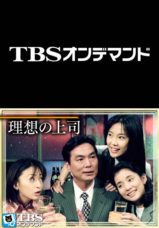 TBSオンデマンド「理想の上司」