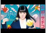 テレビ東京オンデマンド「忘却のサチコ」