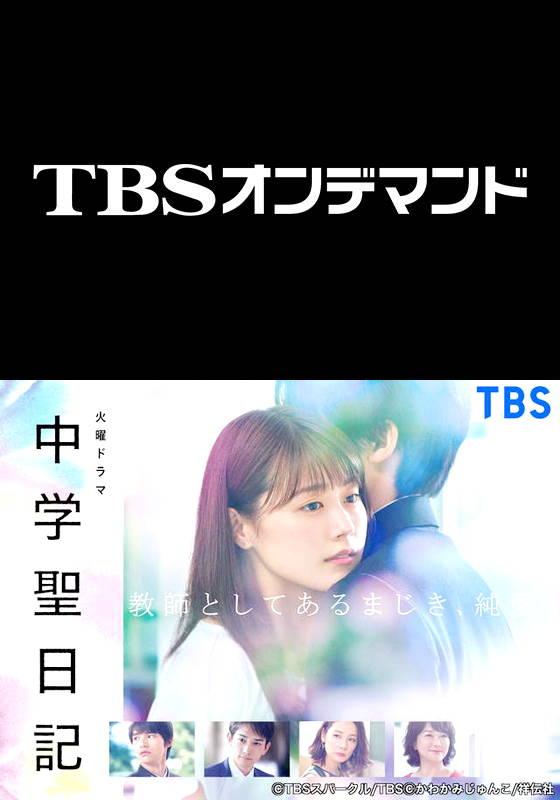 TBSオンデマンド「中学聖日記」