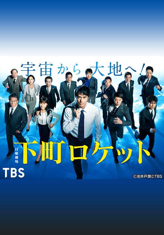 TBSオンデマンド「下町ロケット(2018)」
