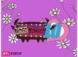 日テレオンデマンド「NOGIBINGO!10」