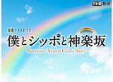テレ朝動画「僕とシッポと神楽坂」