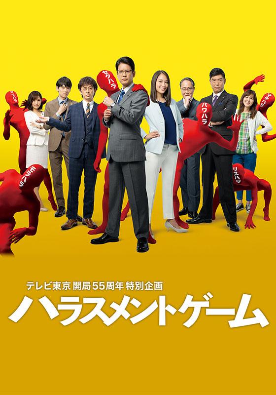 テレビ東京オンデマンド「ハラスメントゲーム」