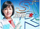 テレ朝動画「科捜研の女 season18」