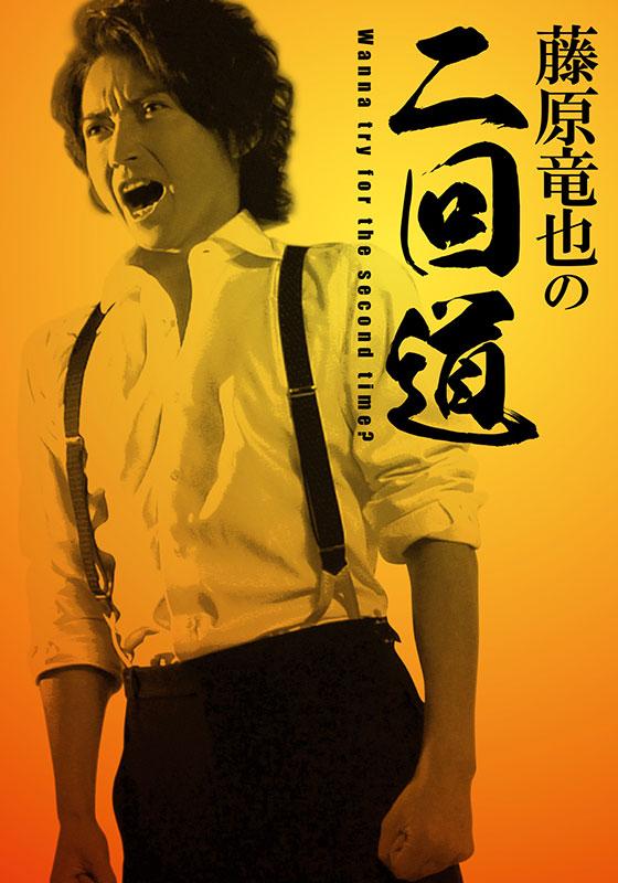 テレビ東京オンデマンド「藤原竜也の二回道」
