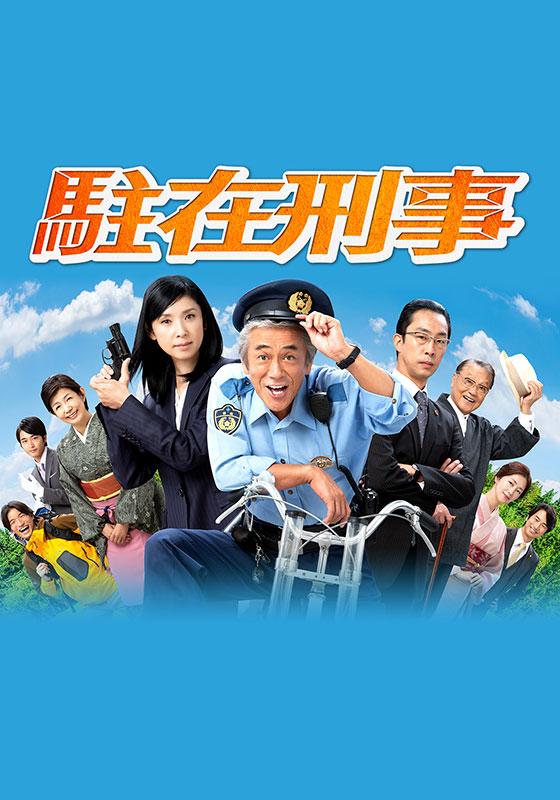 テレビ東京オンデマンド「駐在刑事」