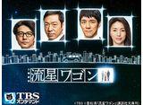TBSオンデマンド「流星ワゴン」