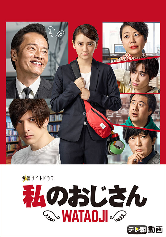 テレ朝動画「私のおじさん〜WATAOJI〜」