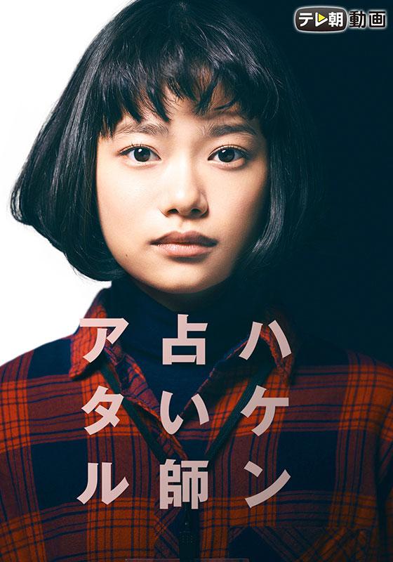 テレ朝動画「ハケン占い師アタル」