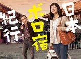 テレビ東京オンデマンド「日本ボロ宿紀行」