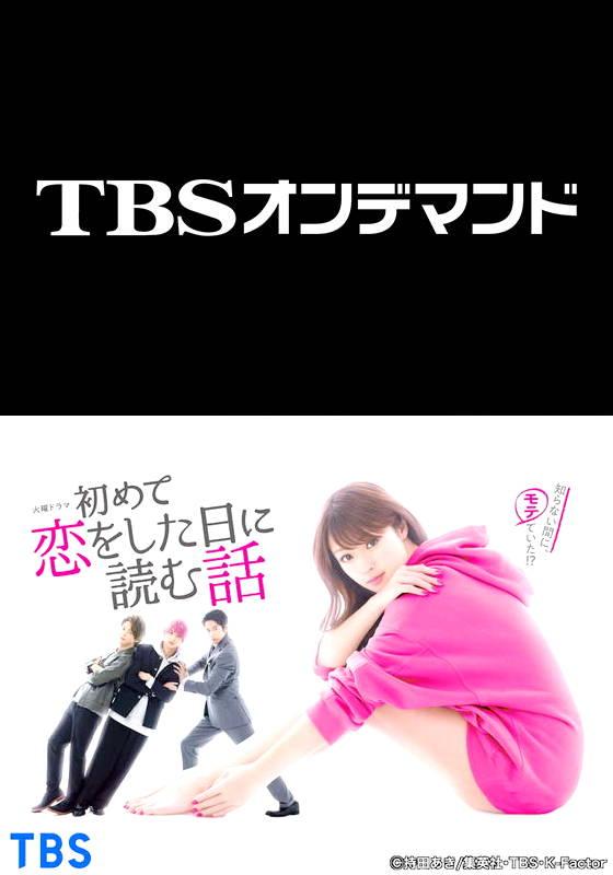 TBSオンデマンド「初めて恋をした日に読む話」
