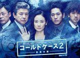 コールドケース2 〜真実の扉〜