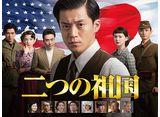 テレビ東京オンデマンド「ドラマスペシャル『二つの祖国』」