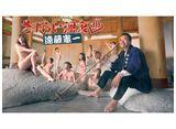 テレビ東京オンデマンド「さすらい温泉 遠藤憲一」