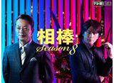 テレ朝動画「相棒 season8」