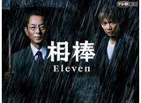 テレ朝動画「相棒 season11」