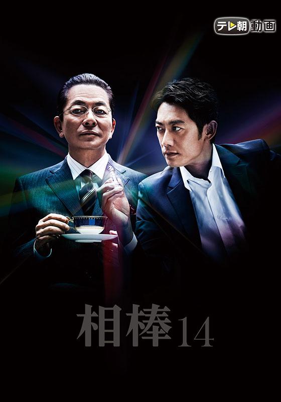 テレ朝動画「相棒 season14」