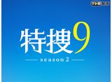 テレ朝動画「特捜9 season2」