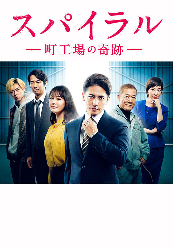 テレビ東京オンデマンド「スパイラル〜町工場の奇跡〜」