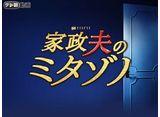 テレ朝動画「家政夫のミタゾノ(2019)」