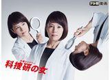 テレ朝動画「科捜研の女 season19」