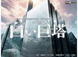 テレ朝動画「山崎豊子 白い巨塔」