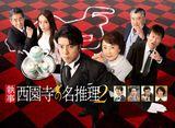 テレビ東京オンデマンド「執事 西園寺の名推理2」