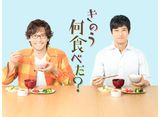 テレビ東京オンデマンド「きのう何食べた?」
