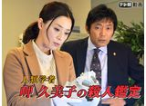 テレ朝動画「人類学者・岬久美子の殺人鑑定」
