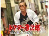 テレ朝動画「ドクター彦次郎 〜塀の中から来た名医」