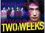 カンテレドーガ「TWO WEEKS」