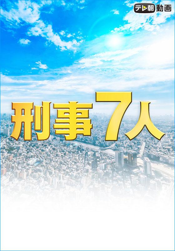 テレ朝動画「刑事7人(2019)」