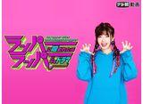 テレ朝動画「スペシャルドラマ『ラッパーに噛まれたらラッパーになるドラマ』」