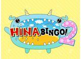 日テレオンデマンド「全力! 日向坂46バラエティー HINABINGO!2」