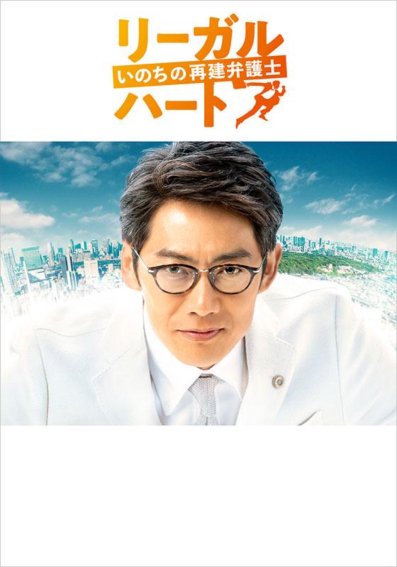 テレビ東京オンデマンド「リーガル・ハート〜いのちの再建弁護士〜」