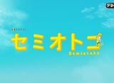 テレ朝動画「セミオトコ」