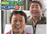 テレビ東京オンデマンド「ローカル路線バス乗り継ぎの旅」