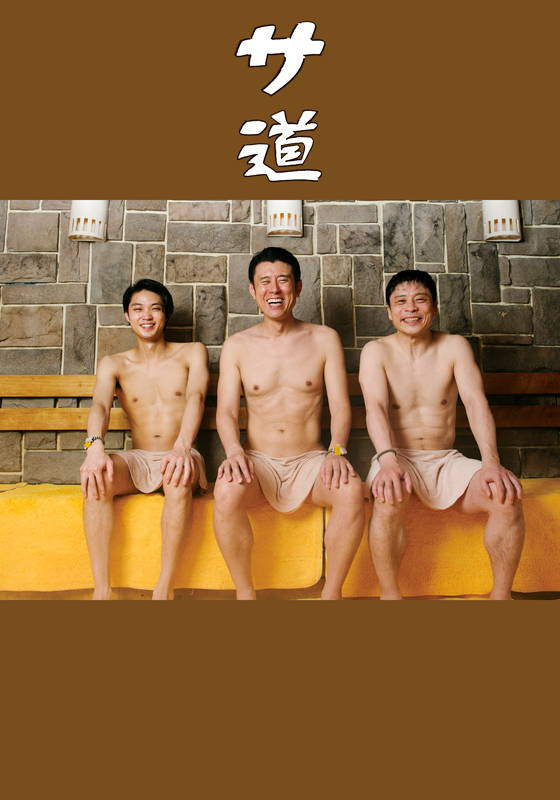 テレビ東京オンデマンド「サ道」