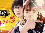 TBSオンデマンド「SPECサーガ黎明篇 『サトリの恋』 」