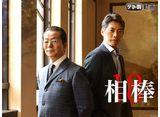 テレ朝動画「相棒 season18」