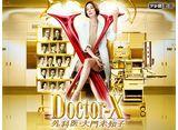 テレ朝動画「ドクターX 〜外科医・大門未知子〜(2019)」
