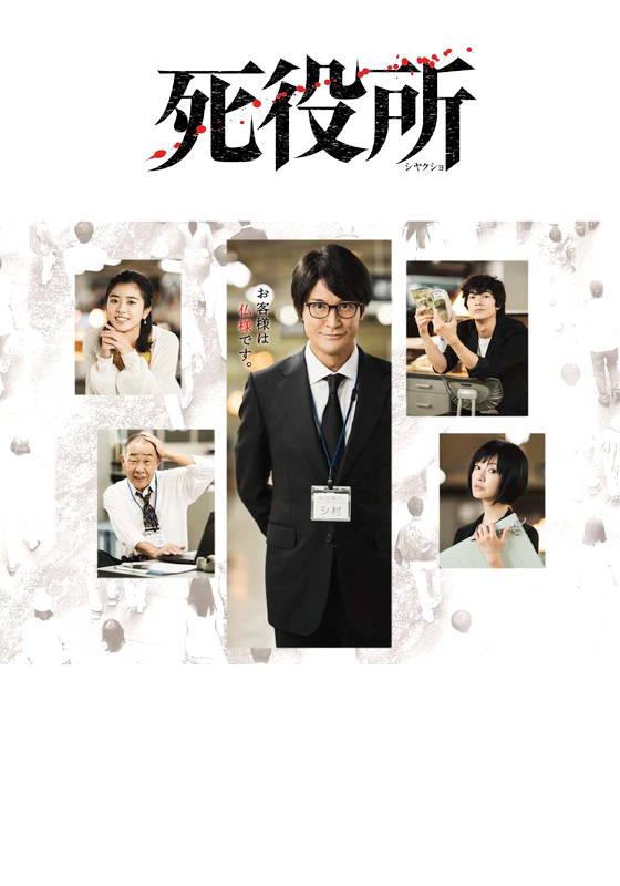 テレビ東京オンデマンド「死役所」