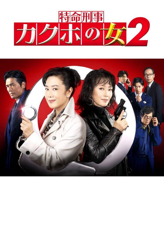 テレビ東京オンデマンド「特命刑事カクホの女2」