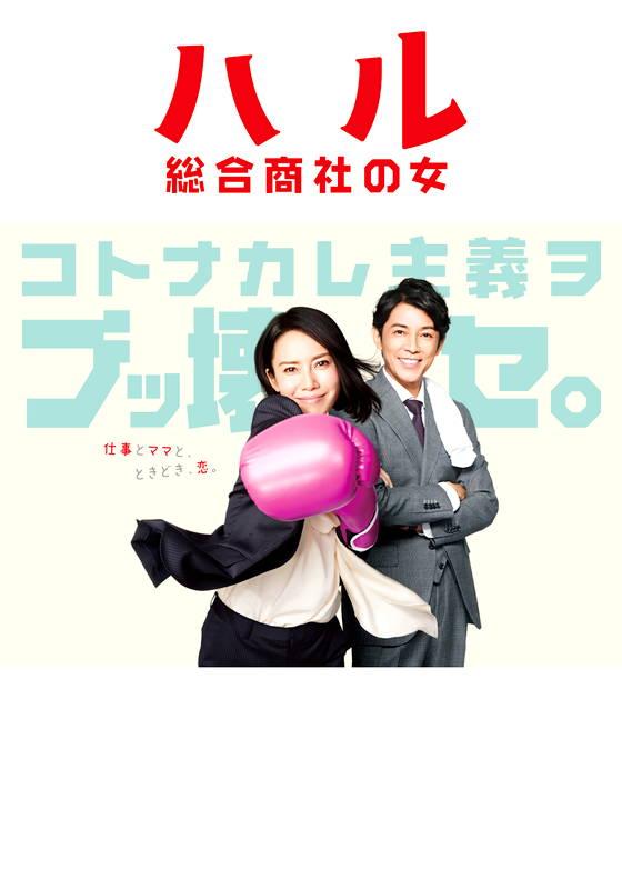 テレビ東京オンデマンド「ハル〜総合商社の女〜」